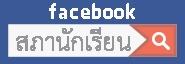 Facebook สภานักเรียน